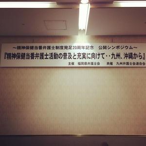 fukuoka_sympo.JPG
